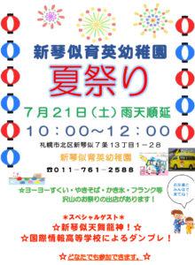 Microsoft Word - H30 夏祭り ひよこくらぶ (訂正
